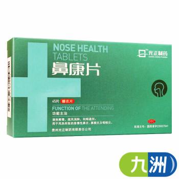 鼻康片45片
