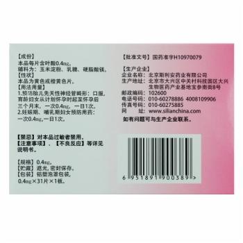 斯利安叶酸片0.4mg*31s
