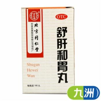 同仁堂舒肝和胃丸(水蜜丸)180丸