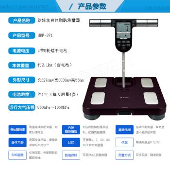 欧姆龙身体脂肪测量器HBF-371