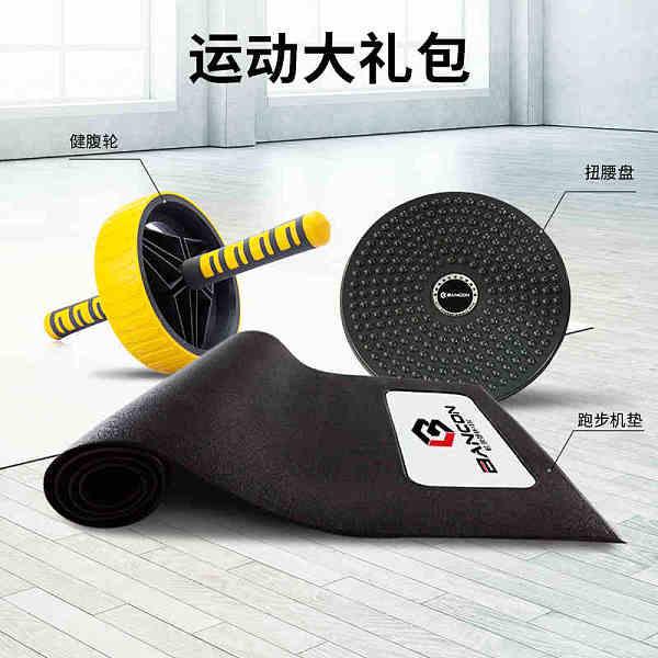 舒华伯康(Bancon)家庭运动套装 健腹轮+扭腰盘+跑步机垫礼品套装