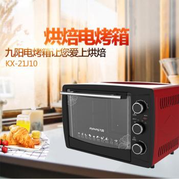 九陽21J10電烤箱(臺)