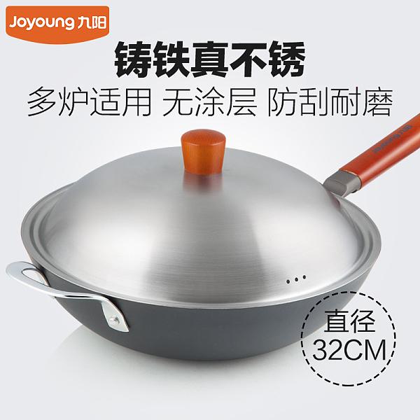 九阳CZH3207炒锅(个)