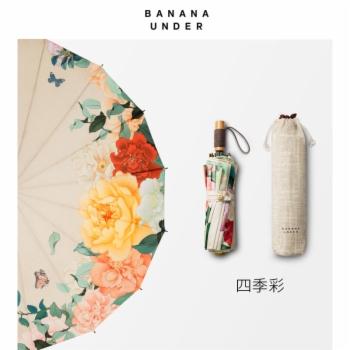 BANANA UNDER蕉下江南系列高级定制伞透明涂层防晒伞晴雨伞