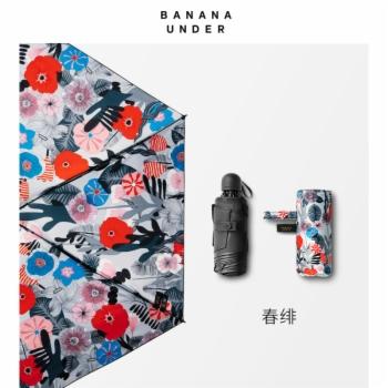 蕉下BANANA UNDER POCKET口袋伞系列男女防晒伞太阳伞遮阳晴雨伞折叠
