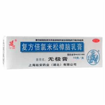 复方倍氯米松樟脑乳膏10g