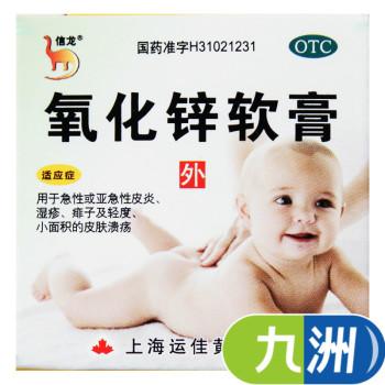 氧化锌软膏15%*20g