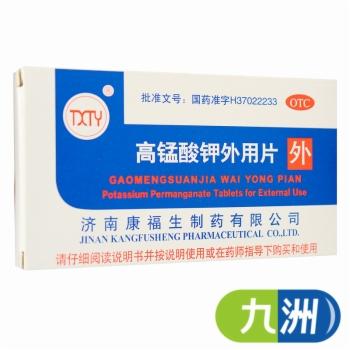 高锰酸钾外用片0.1g*24s