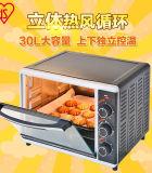 爱丽思IRIS 立体热风循环家用烘焙多功能电烤箱30L FVC-D30AC