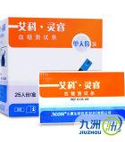 艾科灵睿血糖测试条25条(独立装)
