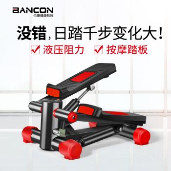舒华伯康(Bancon)踏步机家用多功能静音迷你踏步机 BC-W-S083