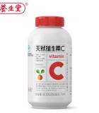 养生堂天然维生素C 850mg/片*70片