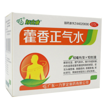罗定藿香正气水10ml*10支