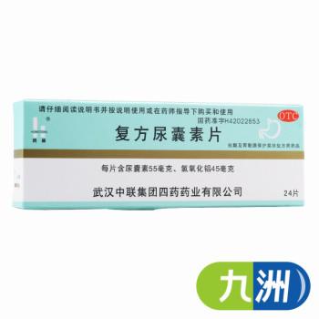 中联复方尿囊素片24片