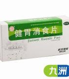 武汉健民健民健胃消食片0.8g*32片