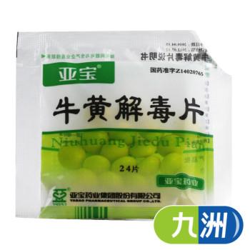 亚宝牛黄解毒片24片