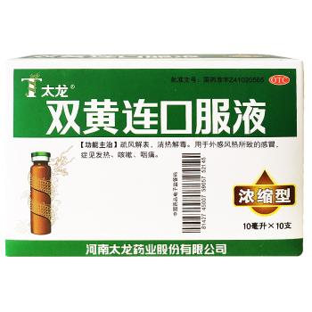 太龙双黄连口服液(浓缩型)10ml*10支