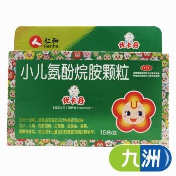 仁和优卡丹小儿氨酚烷胺颗粒 感冒冲剂 6g*16袋