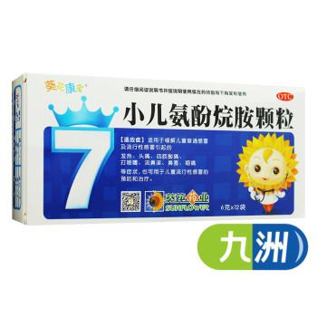 葵花康寶小兒氨酚烷胺顆粒6g*12袋