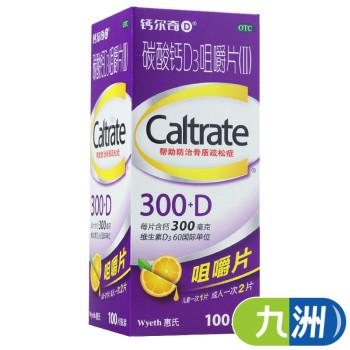 钙尔奇D碳酸钙D3咀嚼片(II)300mg*100片