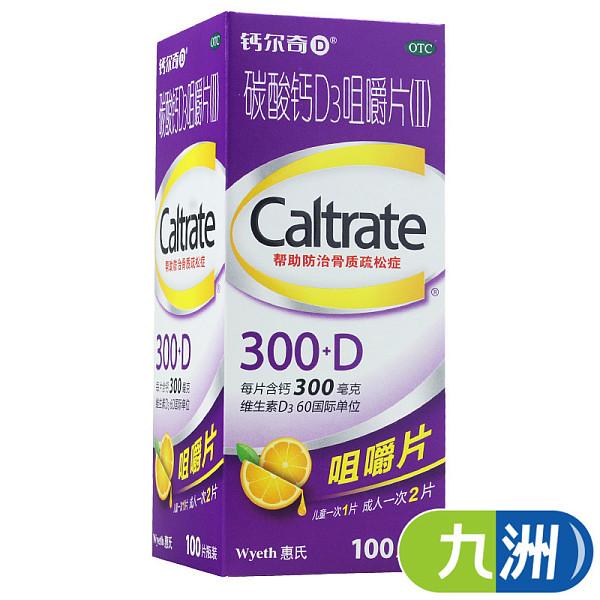 鈣爾奇D碳酸鈣D3咀嚼片(II)300mg*100片