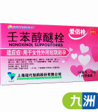爱侣栓 外用避孕药10粒 壬苯醇醚栓女用事前短效避孕栓膜