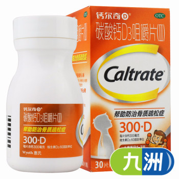 惠氏钙尔奇碳酸钙D3咀嚼片(Ⅱ)30片