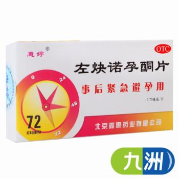 惠婷左炔诺孕酮片0.75mg*2片