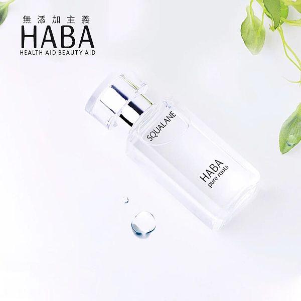 HABA 鲨烷精纯美容油15ml