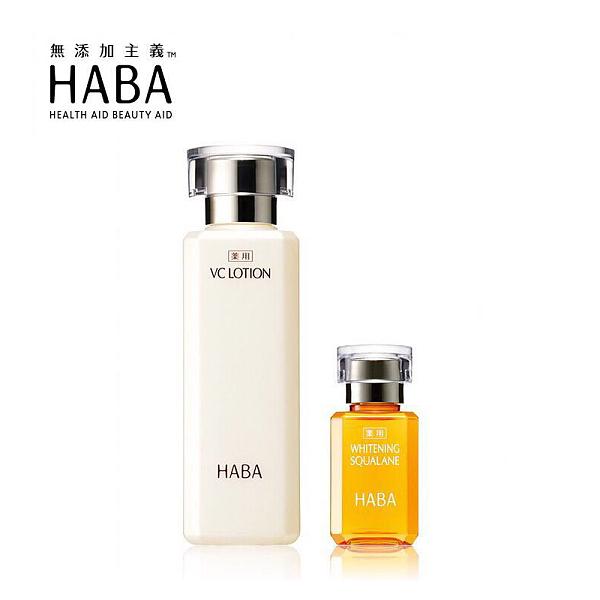 HABA美白淡斑套裝美白美容油15ml+美白柔膚水180ml