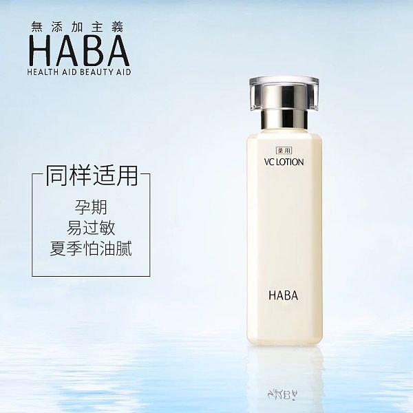 HABA 沁潤美白柔膚水180ml