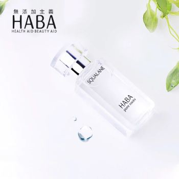 HABA鲨烷精纯美容油30ml