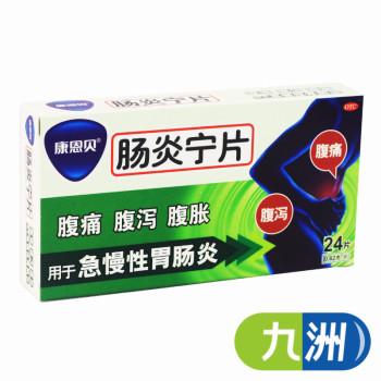 腸炎寧片0.42g*24片