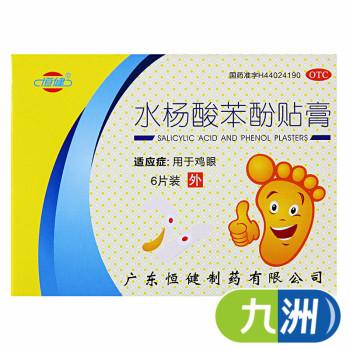 水杨酸苯酚贴膏6片