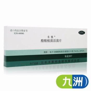 米雅 口服酪酸梭菌活菌片20片