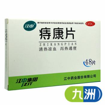 江中痔康片0.3g*48片