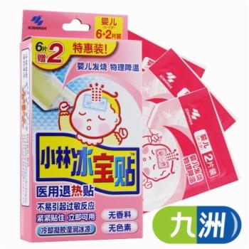 冰宝贴儿童装 6片+2片(特惠装) 0-2岁婴幼儿用宝宝退烧 物理降温贴