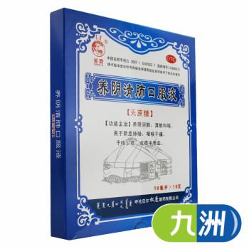 松鹿养阴清肺口服液(无糖型、10ml*10支)