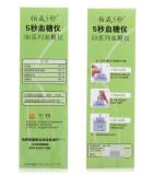 怡成血糖仪测试仪5D-1型血糖试纸