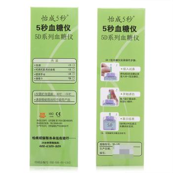 怡成血糖儀測試儀5D-1型血糖試紙