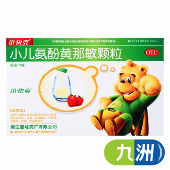小快克小儿氨酚黄那敏颗粒感冒冲剂10袋