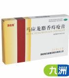 马应龙麝香痔疮膏2.5g*5支