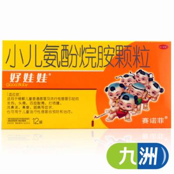 太阳石好娃娃小儿氨酚烷胺颗粒 感冒冲剂 4g*12包