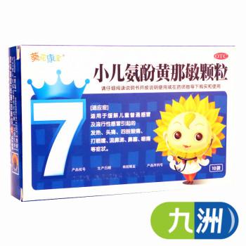 葵花康寶小兒氨酚黃那敏顆粒3g*10袋