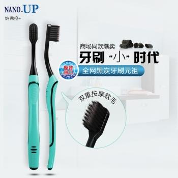 NANO-UP 备长炭按摩除垢牙刷