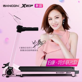 舒华伯康(Bancon)伯康&特步联合出品跑步机家用款超静音全折叠免安装BC-321 粉色