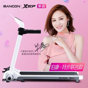 舒华伯康(Bancon)伯康&特步联合出品跑步机家用款超静音全折叠免安装BC-321 白色