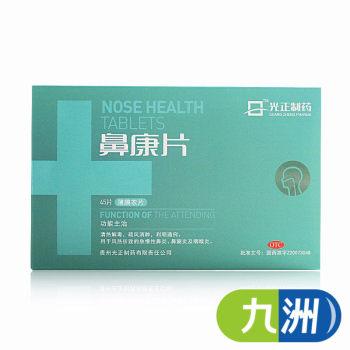 鼻康片0.36g*45片