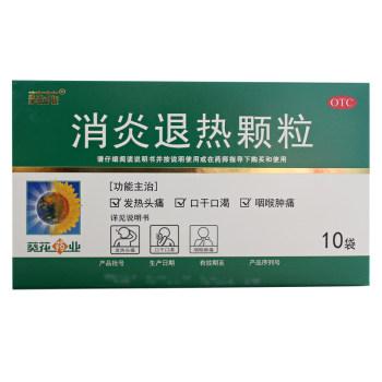 葵花消炎退热颗粒10袋