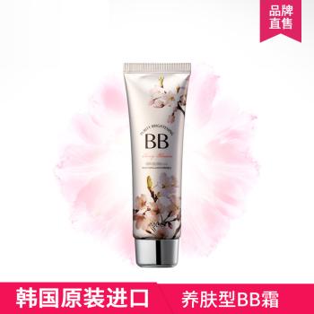 MCC彩妆韩国进口樱花皙白BB霜裸妆遮瑕保湿控油补水持久提亮肤色50ML